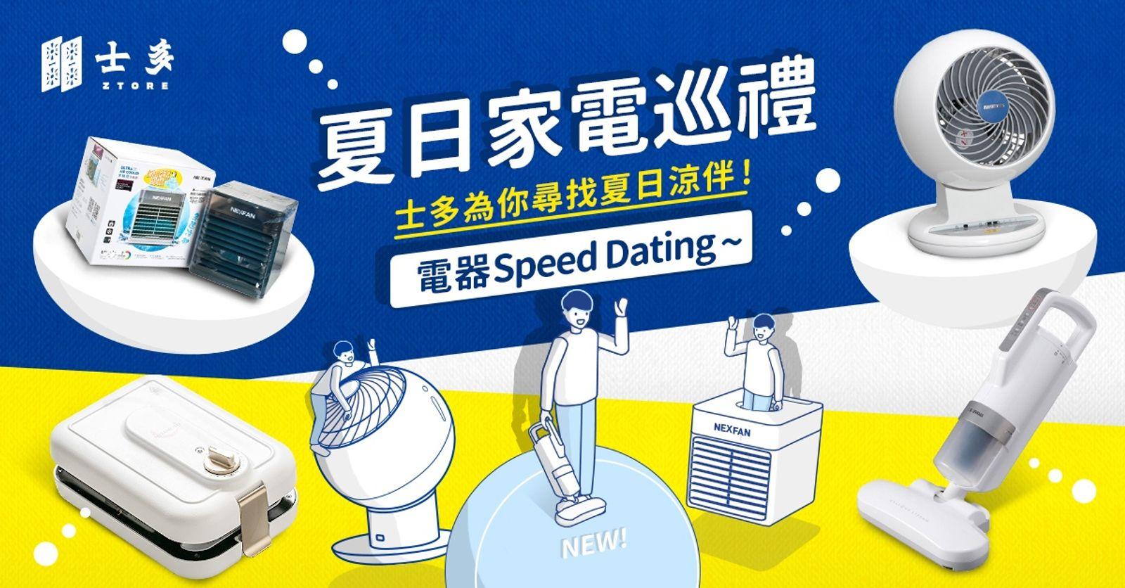 【夏日家電巡禮】尋找涼伴,電器Speed Dating!