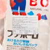 NISHIMURA - PETIT BABY BISCULT - 20GX6