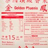 GOLDEN PHOENIX - THAI HOM MALI FRAGRANT RICE (KFY) - 15KG
