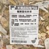 美蘭海味湯料 - 止咳潤肺系列-龍脷葉桔餅湯 - PC