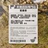 美蘭海味湯料 - 夏桑菊 - PC