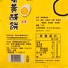 時興隆 - 鹹蛋黃酥餅 - 220G