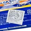 YBC - 芝士夾心餅 - 18'S