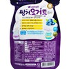 貝貝 - 益生菌乳酪粒-藍莓味 - 20G