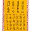 京都念慈菴 - 蜜煉川貝枇杷膏 - 300ML