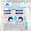 石澤研究所 - 毛穴撫子日本米精華保濕面膜 - 10'S