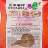 宅一番 - 即食海蜇皇-麻辣味 - 150G