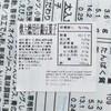 伝六 - 14種果子小食 (包裝) - 329G