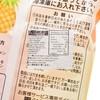 光武製菓 - 冰棒-PUYO PUYO果汁 - 630ML