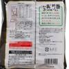 SANKO - RICE CRACKERS-NIIGATA NORI MAKI - 85G