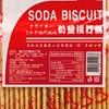 BIANDO - SODA BISCUIT - SALTINE - 540G