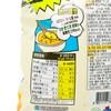 ORION - 烏龜玉米脆果-香濃粟米湯 - 80G