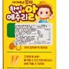 貝貝 - 韓式營養鵪鶉蛋 - 50G