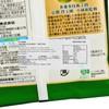 UHA - 特濃牛乳糖8.2-抹茶味 - 75G