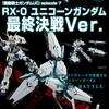 BANDAI - PG RX 0 UNICORN GUNDAM FINAL BATTLE VER - PC