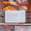 不倒翁 - 嫩豆腐海鮮湯醬料包 - 110G