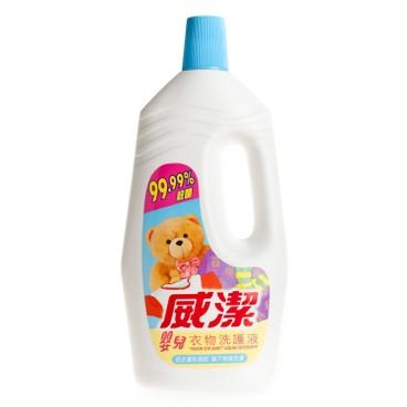 威潔 - 嬰兒衣物洗護液 - 1L