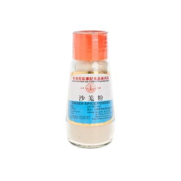 冠益華記醬油 - 沙薑粉 - 42G