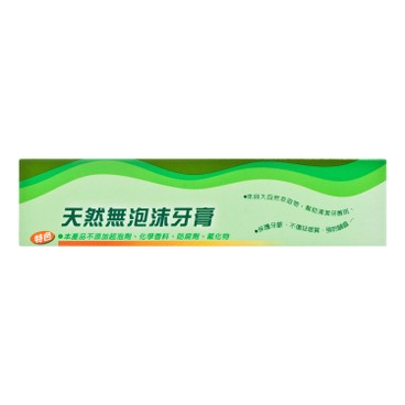 里仁 - 天然無泡沫牙膏 - 144G