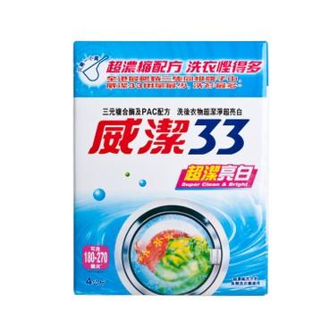 威潔33 - 超濃縮洗衣粉 - 4KG
