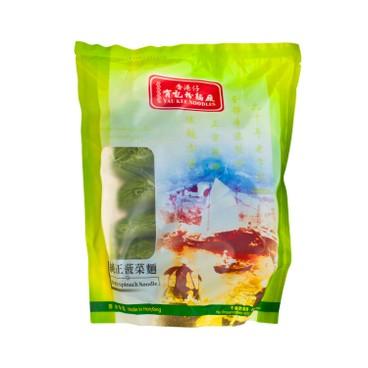 香港仔有記 - 純正菠菜麵-幼麵 - 50GX12