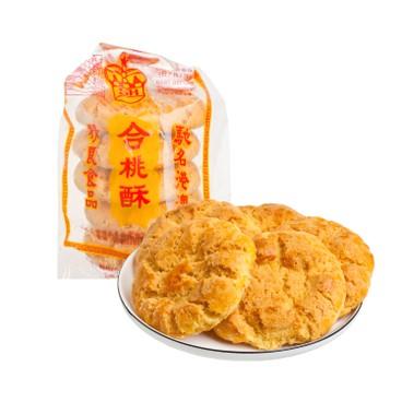 SHUN HEUNG YUAN - Walnut Cookies - 5'S