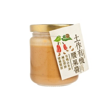GROUND WORKS - Organic Cashew Butter - 160G