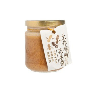 GROUND WORKS - Organic Peanut Butter - 160G