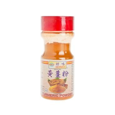 HOMEI - Turmeric Powder - 50G