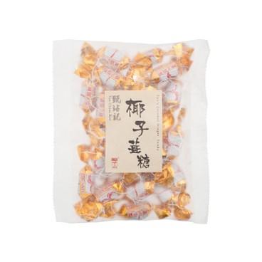 甄沾記 - 椰子薑糖 - 100G