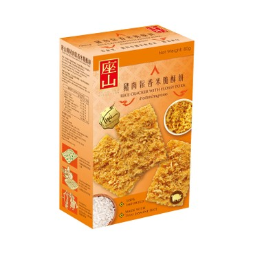 座山 - 肉鬆飯焦(盒裝) - 80G