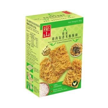 座山 - 紫菜雞肉飯焦(盒裝) - 80G