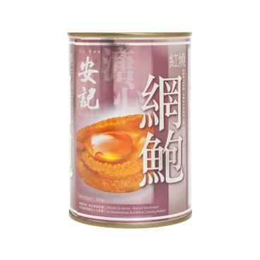 安記 - 即食紅燒網鮑(8頭) - 420G