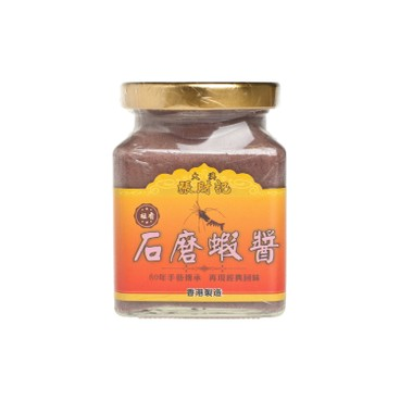 張財記 - 石磨蝦醬 - 180G