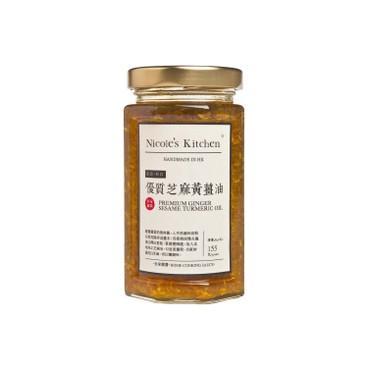 NICOLE'S KITCHEN - 家常菜靚醬系列-優質芝麻黃薑油 - 155G
