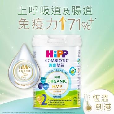 HIPP - Organic 2 Combiotic Follow on Milk - 800G