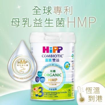 HIPP - 3 Junior Combiotic Growing up Milk - 800G
