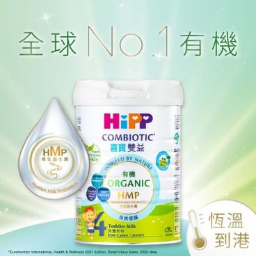 HIPP - 4 Junior Combiotic Growing up milk - 800G