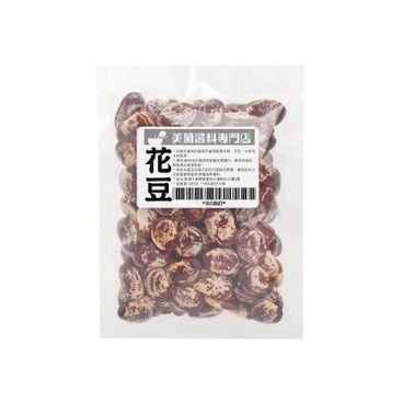 PRETTYLAND HERBAL - Speckled Kidney Beans - 150G