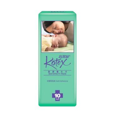 高潔絲 產婦衛生巾-黏貼裝 10'S