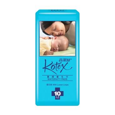 高潔絲 產婦衛生巾-連扣裝 10'S