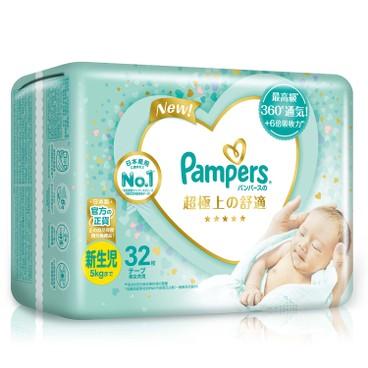 PAMPERS幫寶適 - 日本進口一級幫紙尿片(初生) - 32'S