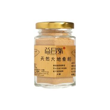 益昌號 - 大地魚粉 - 65G