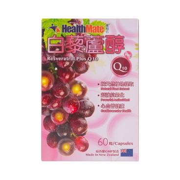 健知己 - 白藜蘆醇XQ10 - 60S
