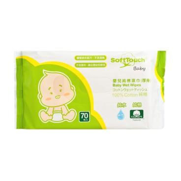SOFTTOUCH® - 嬰兒純棉濕巾(厚身) - 70'S