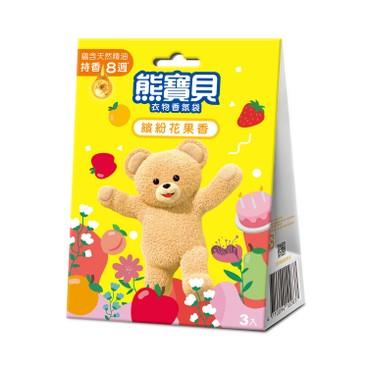 熊寶貝 - 衣物香氛袋- 繽紛花果香 - 3'S