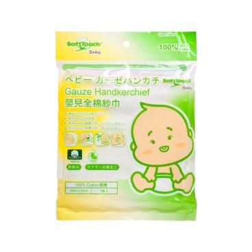 SOFTTOUCH® - 嬰兒全棉手巾 - 5'S
