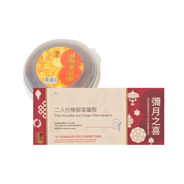 PAT CHUN - Voucher pork Knuckles Ginger Stew For 2 Person - PC