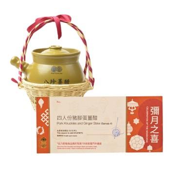 八珍 - 禮券-豬腳蛋薑醋 (四人份量) - PC