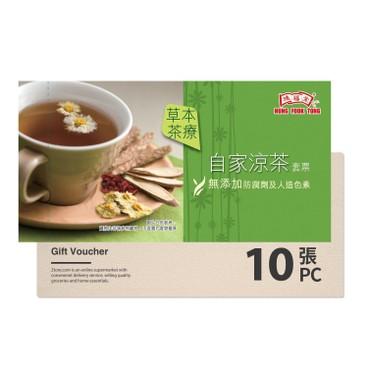 HUNG FOOK TONG - Voucher healthy Herbal Tea - SET